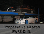 Отправка на 4й этап PWRS Drift.